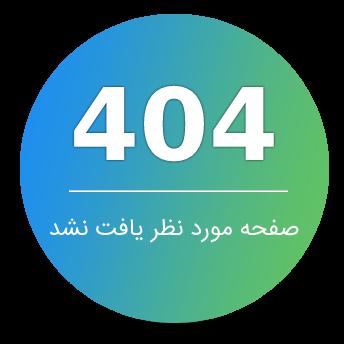 404 صفحه
